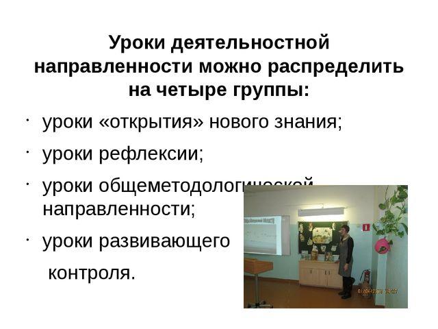 Уроки деятельностной направленности можно распределить на четыре группы: урок...