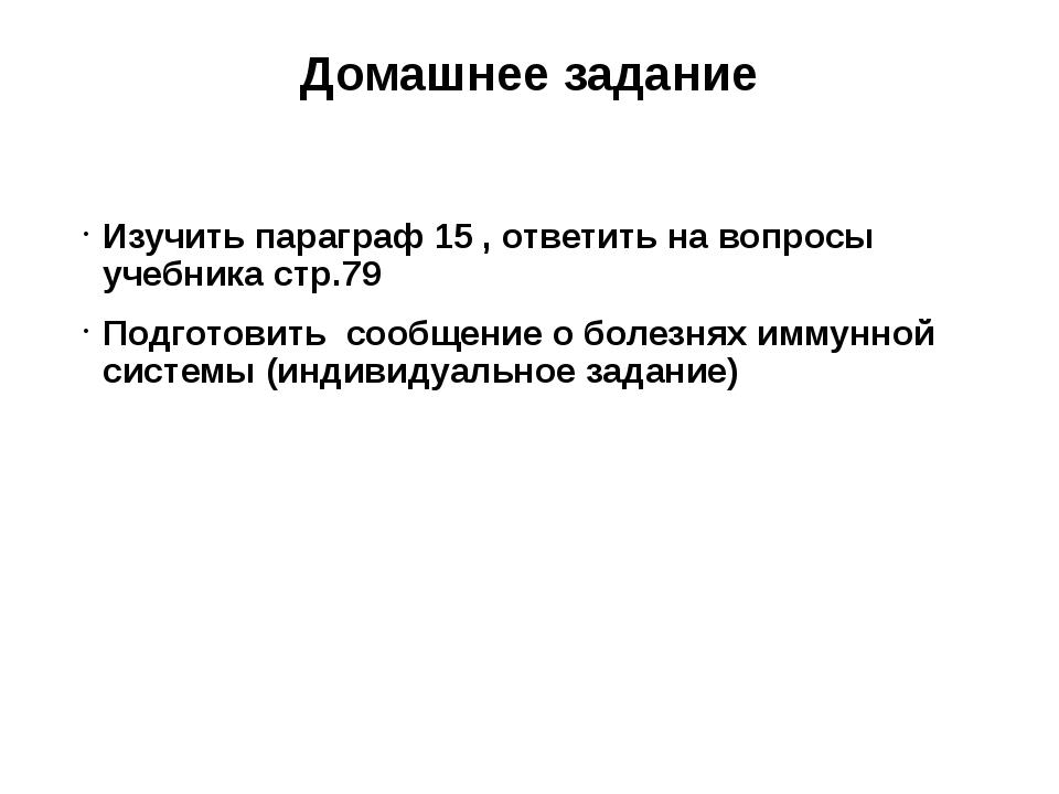 Домашнее задание Изучить параграф 15 , ответить на вопросы учебника стр.79 По...