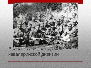 Воины 112-й Башкирской кавалерийской дивизии