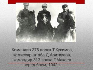 Командир 275 полка Т.Кусимов, комиссар штаба Д.Ариткулов, командир 313 полка