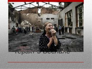 Теракт в Беслане