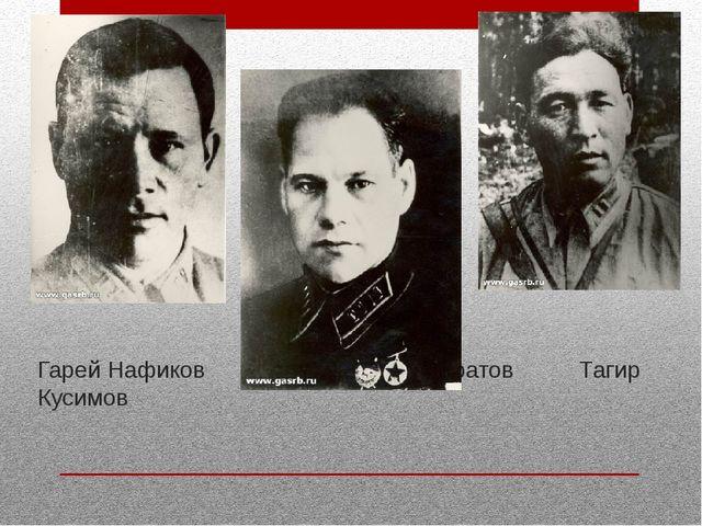 Гарей Нафиков Миннигали Шаймуратов Тагир Кусимов к