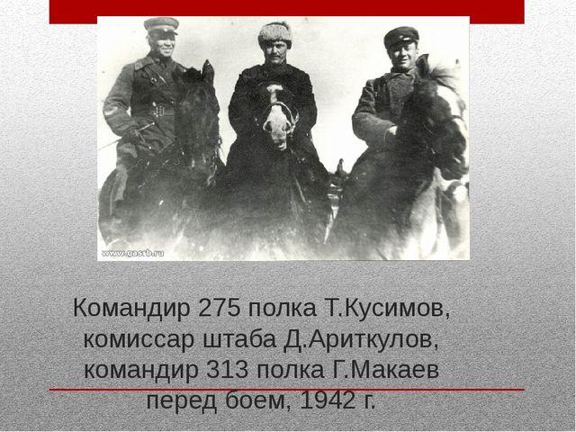 Командир 275 полка Т.Кусимов, комиссар штаба Д.Ариткулов, командир 313 полка...