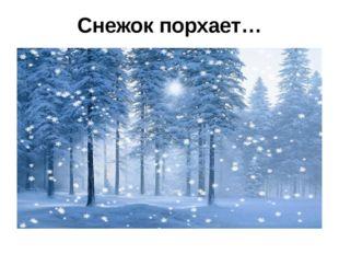 Снежок порхает…