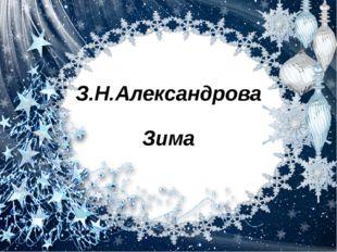 З.Н.Александрова Зима