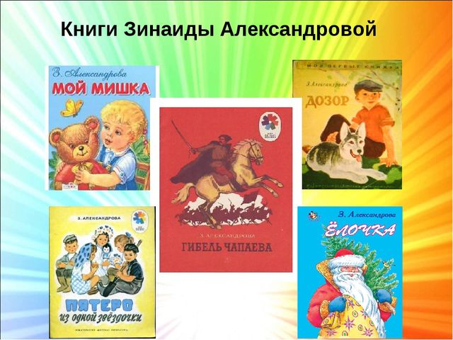 Книги Зинаиды Александровой
