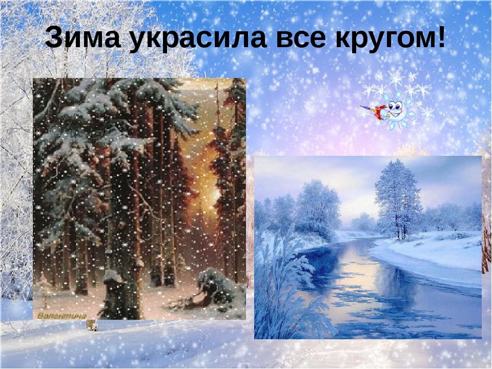 Зима украсила все кругом!