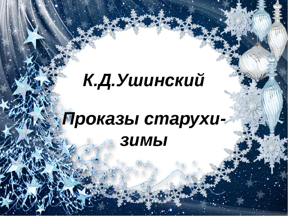 К.Д.Ушинский Проказы старухи-зимы