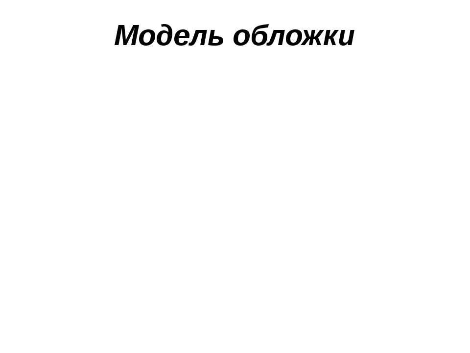 Модель обложки