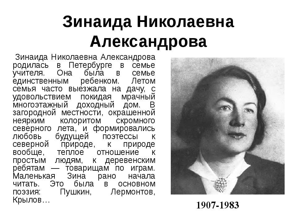 Зинаида Николаевна Александрова Зинаида Николаевна Александрова родилась в П...