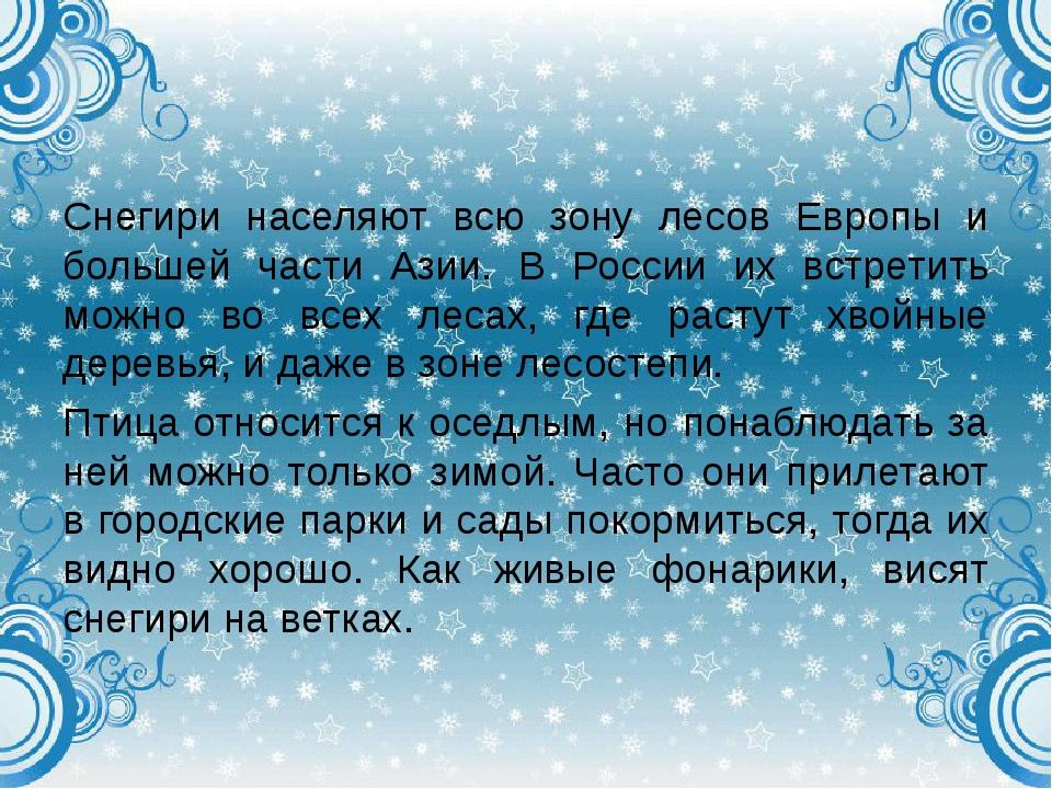 Снегири населяют всю зону лесов Европы и большей части Азии. В России их вст...