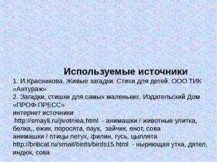 Используемые источники 1. И.Красникова. Живые загадки. Стихи для детей. ООО
