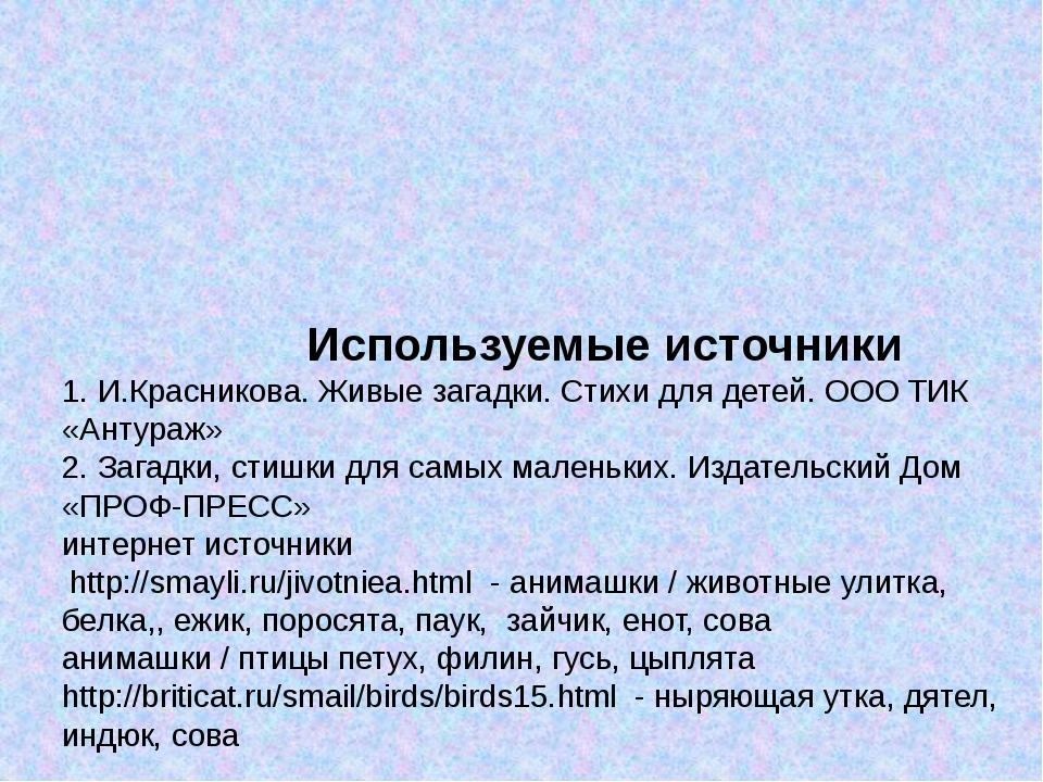Используемые источники 1. И.Красникова. Живые загадки. Стихи для детей. ООО...