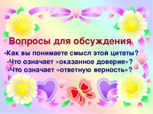Вопросы для обсуждения -Как вы понимаете смысл этой цитаты? -Что означает «ок