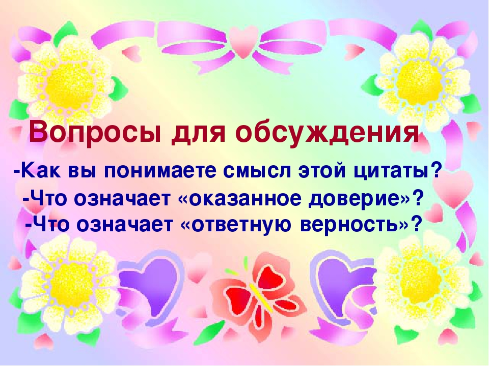 Вопросы для обсуждения -Как вы понимаете смысл этой цитаты? -Что означает «ок...