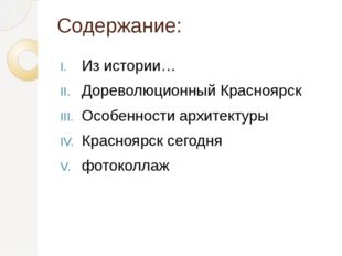 Содержание: Из истории… Дореволюционный Красноярск Особенности архитектуры Кр