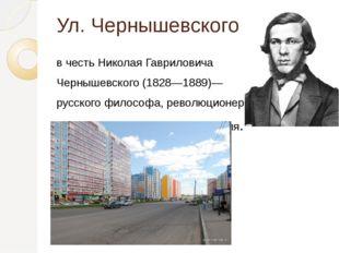 Ул. Чернышевского в честь Николая Гавриловича Чернышевского (1828—1889)— русс