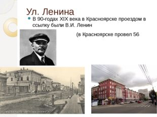 Ул. Ленина В 90-годах XIX века в Красноярске проездом в ссылку были В.И. Лени