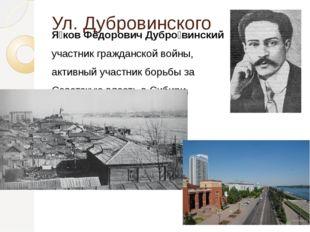 Ул. Дубровинского Я́ков Фёдорович Дубро́винский участник гражданской войны,
