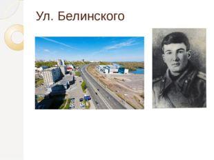 Ул. Белинского  Носит имя лейтенантаЕфима Белинского— Героя Советского Со