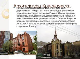 Архитектура Красноярска Первые постройки Красноярского острога были деревяным