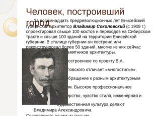 Человек, построивший город За восемнадцать предреволюционных лет Енисейский