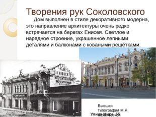 Творения рук Соколовского Дом выполнен в стиле декоративного модерна, это на