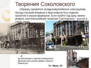 Творения Соколовского Образец суховатого западноевропейского классицизма. Фа