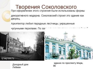 Творения Соколовского При оформлении этого строения были использованы формы д