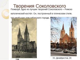Творения Соколовского Пожалуй, одно из лучших творений Соколовского – Римско