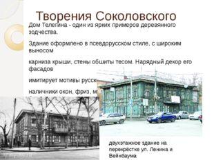 Творения Соколовского Дом Телегина - один из ярких примеров деревянного зодче