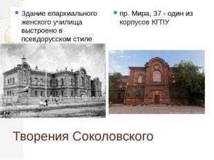 Творения Соколовского Здание епархиального женского училища выстроено в псевд