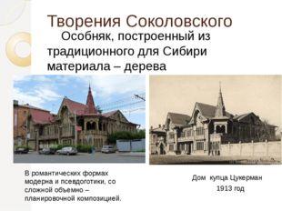 Творения Соколовского Особняк, построенный из традиционного для Сибири матер