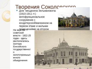 Творения Соколовского Дом мещанина Зельмановича (1910-1911 гг.) мнгофункциона