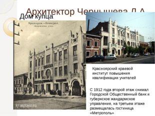 Архитектор Чернышева Л.А. Дом купца Телегина С 1912 года второй этаж снимал Г