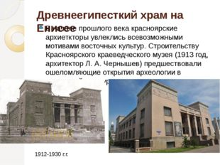 Древнеегипесткий храм на Енисее В начале прошлого века красноярские архиеткт