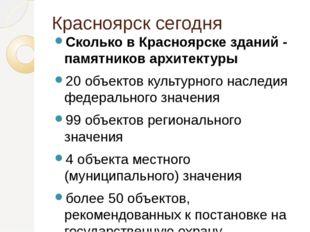 Красноярск сегодня Сколько в Красноярске зданий - памятников архитектуры 20 о