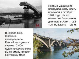 Первые машины по Коммунальному мосту проехали в октябре 1961 года. На тот мо