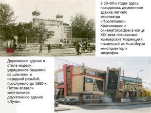 в 50–60-х годах здесь находилось деревянное здание летнего кинотеатра «Пролет