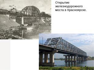 Открытие железнодорожного моста в Красноярске.