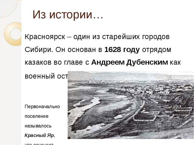Из истории… Красноярск – один из старейших городов Сибири. Он основан в1628...