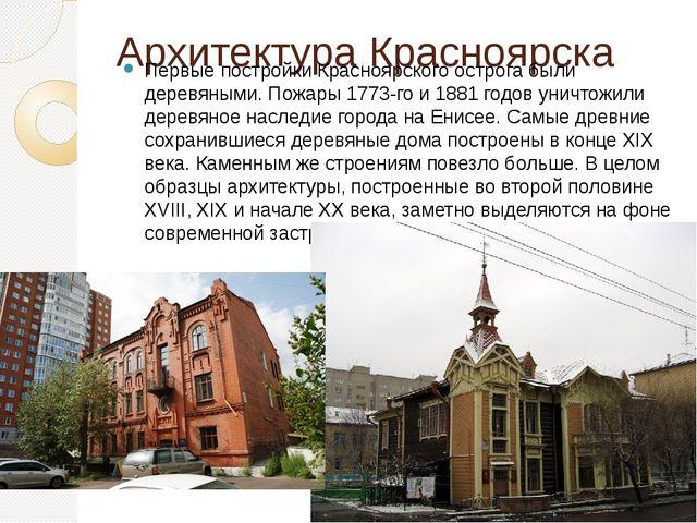 Архитектура Красноярска Первые постройки Красноярского острога были деревяным...