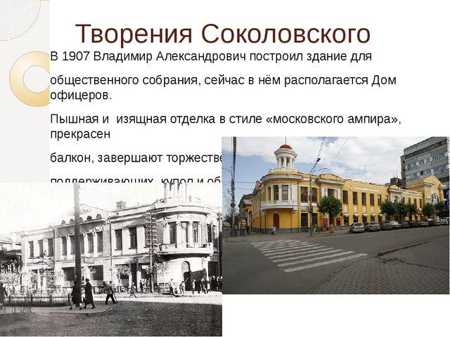 Творения Соколовского В 1907 Владимир Александрович построил здание для общес...