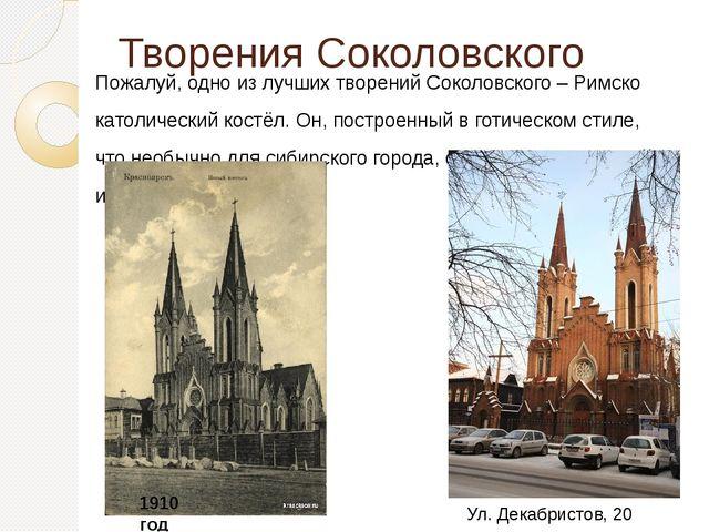 Творения Соколовского Пожалуй, одно из лучших творений Соколовского – Римско...