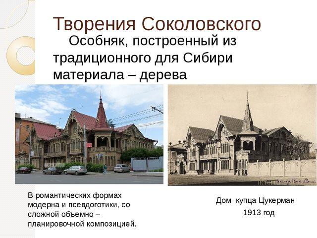 Творения Соколовского Особняк, построенный из традиционного для Сибири матер...