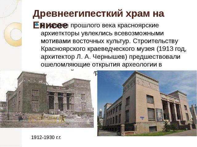 Древнеегипесткий храм на Енисее В начале прошлого века красноярские архиеткт...