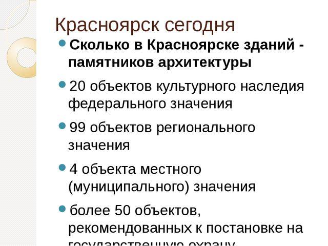 Красноярск сегодня Сколько в Красноярске зданий - памятников архитектуры 20 о...