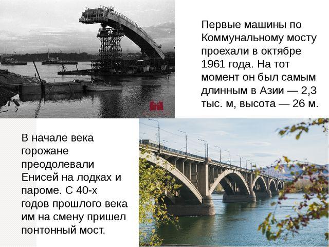 Первые машины по Коммунальному мосту проехали в октябре 1961 года. На тот мо...
