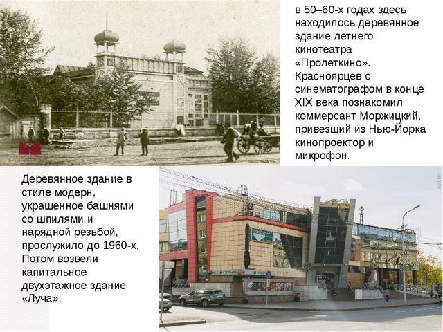 в 50–60-х годах здесь находилось деревянное здание летнего кинотеатра «Пролет...