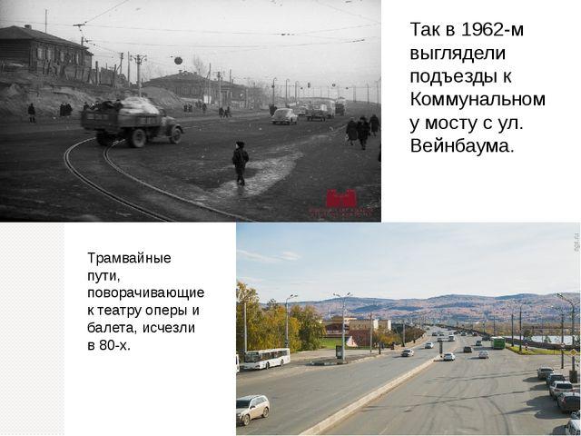 Так в 1962-м выглядели подъезды к Коммунальному мосту с ул. Вейнбаума. Трамва...